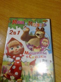 DVD - Máša Medveď + malá máša
